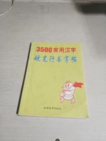 3500常用汉字硬笔行书字帖(一版三印)