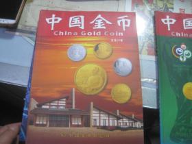 《中国金币》总第19期