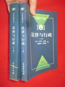法律与行政( 上 下  卷)        【公法名著译丛】