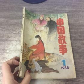 中国故事1988年第1期