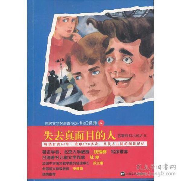 9787532144099世界文学名著青少版·科幻经典:失去真面目的人