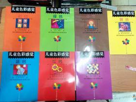 儿童色彩感觉:红色、黄色、绿色、蓝色、棕色、紫色、橙色(全七册)