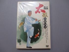 陈式心意混元太极基础24式【内有DVD光盘/未拆封】