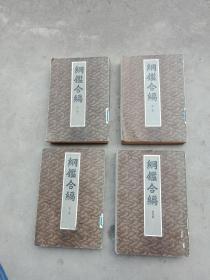 纲鉴合编(全四册)