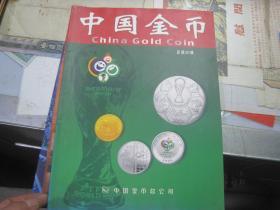 《中国金币》总第20期