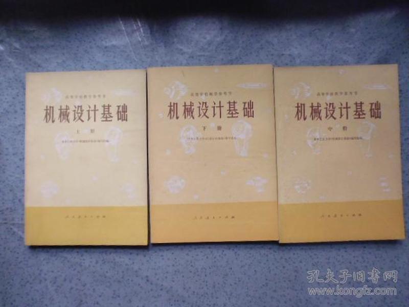 甘肃工业大学机械y字体v机械树图片