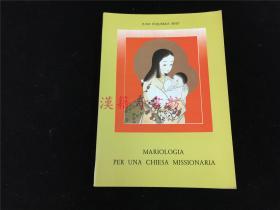 东西方圣母玛利亚的艺术《MARIOLOGIA PER UNA CHIESA MISSIONARIA》,意大利原版,有彩色和黑白插图。天主教基督教艺术油画壁画人物画。