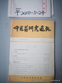 中医药研究通讯1987年总第31期