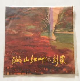 33转唱片黑胶<满山红叶似彩霞>电影歌曲 中国印制 M-2570
