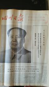 四川日报合订本1972年7月(如果要100本以上的按半价出售,可以议价)