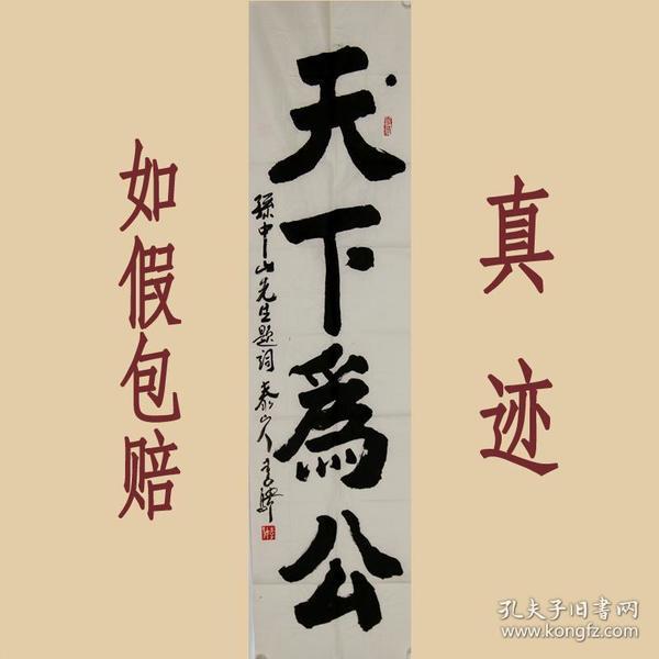 李聘 真迹 【rw489】中国书协会员《天下为公》尺寸135-36厘米,字芯未图片