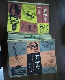 《故事会》1983年第1期.1984年第2一4.6一12期.共11册合售