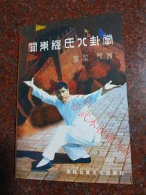 关东程氏八卦掌 关东程式八卦掌  印数2000册