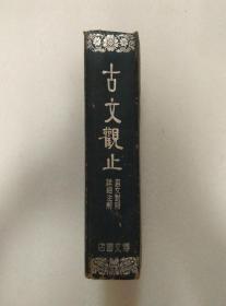 言文对照考证译释古文观止 精装本 封底内页贴光明书局标价签一张 1947年出版