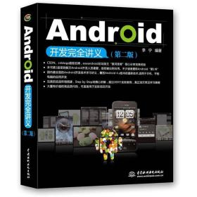 Android开发完全讲义