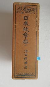 【日本纹章学(精装巨厚册)】 沼田赖辅 明治书院1926年 小16开1486页