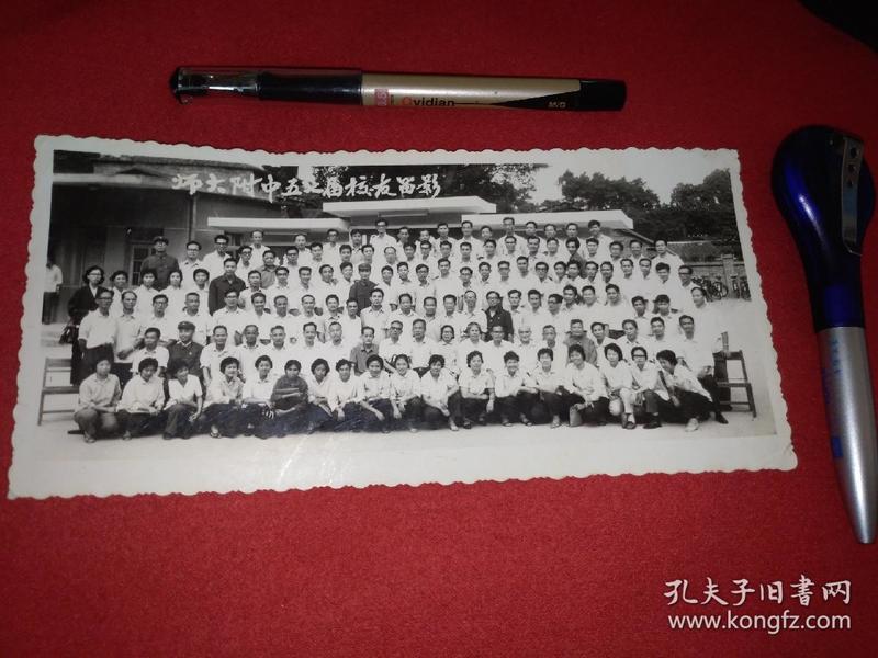 师大附中五七届校友合影   196年(年代不详)