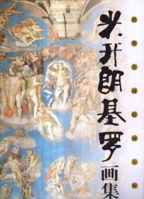 世界名画绘画大师 米开朗基罗画集