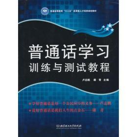普通话学习·训练与测试教程