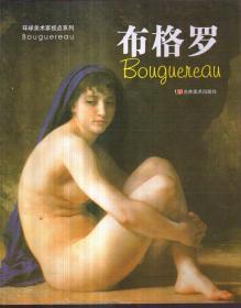 环球美术家视点系列 [法国]布格罗