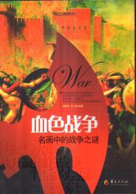血色战争:名画中的战争之谜