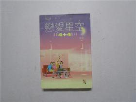 恋爱星空4+4