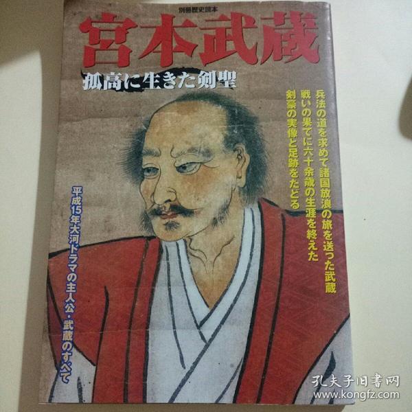 宫本武蔵(日文原版)