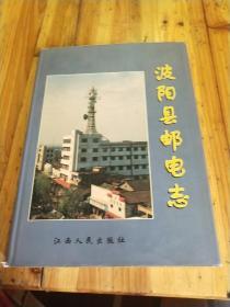 波阳县邮电志