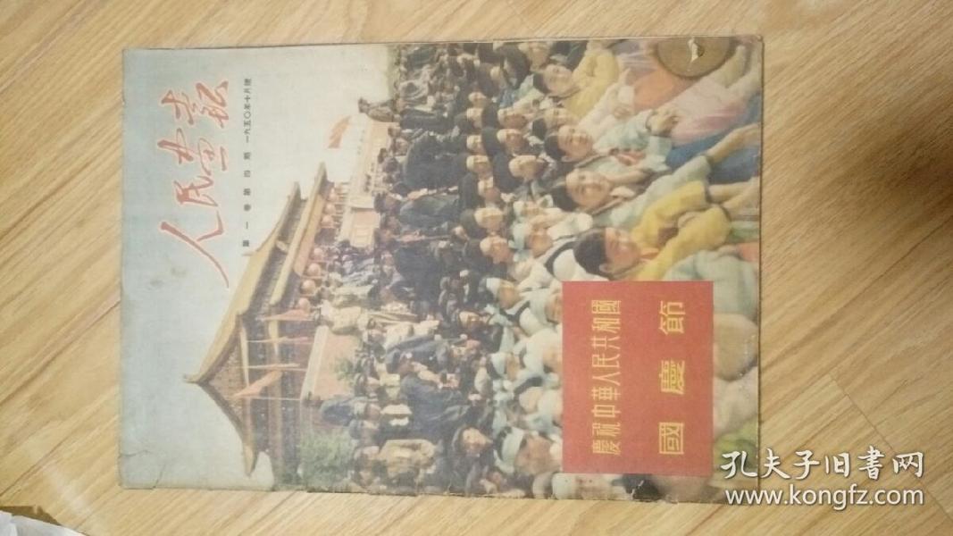950年 人民画报 国庆节 (内有展开为2开大的毛主席像)-孔网分类