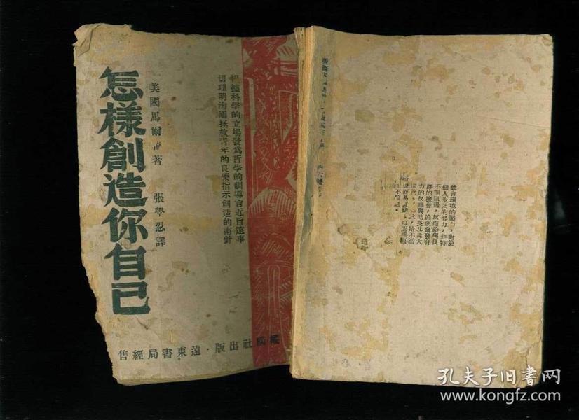 民国书:怎样创造你自己(远东书局经售,非常稀少!)1942年桂版