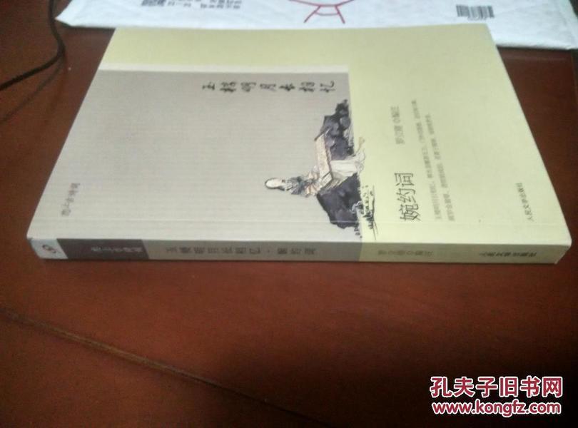 恋上古诗词:玉楼明月长相忆--婉约词 罗立刚 编注 人民文学出版社 2010年1版1印···