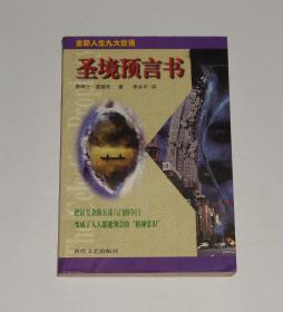 圣境预言书  1997年1版1印