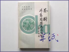 茶树形态结构与品质鉴定 1990年初版