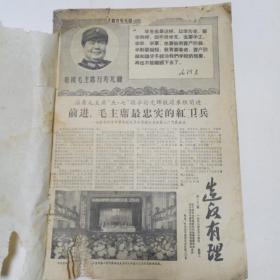 造反有理文革小报。(合订本)1968年5月14日至1968年12月11日