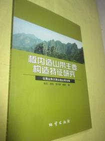 板内造山带主要构造特征研究:以燕山和大别山造山带为例  (16开)