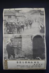 侵华史料《皇军山西省席卷》 写真特报新闻宣传页老照片 大坂每日新闻社1938年3月18日 上图为山西入城的石黑部队 下图为猛烈炮火下挺身突入敌阵的皇军勇士