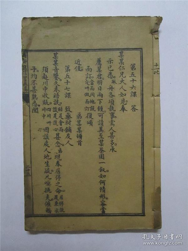 光绪33年初版线装本 最新商务写信实在易(存;下册)