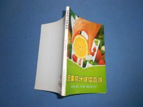 蔬果榨汁健体养颜
