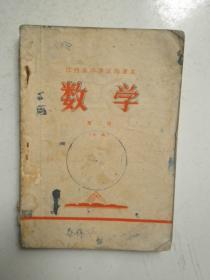 江西省中学试用课本数学第二册【初稿】