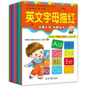 学前描红天天练(全套8册)