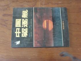【中国驱逐舰:北海舰队驱逐舰部队掠影(牟健为签赠本)