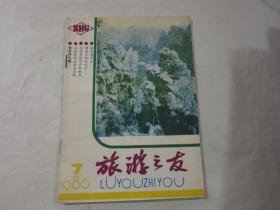 《旅游之友 1986年第7期》(张家界专辑)