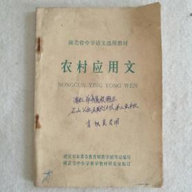 1974年《湖北省中学语文选用教材~农村应用文》   [柜9-5]