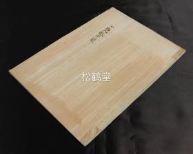 罕见日本老旧数学类写抄本,《小物入越中袋》1册全,汉文,有关圆柱体的体积计算等,大量几何精绘图,精致小楷,版面精美。