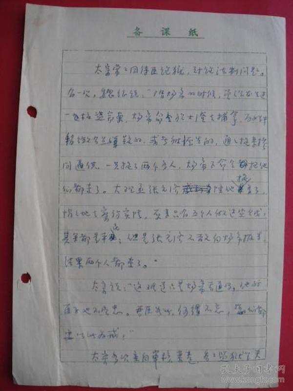 曹典谟文稿——太宗与侍臣论狱