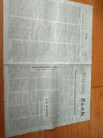 安庆战报,红造会学习林讲话,,
