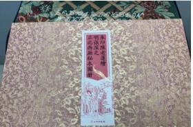 陈老莲绘明张深之正北西厢秘本图册(朱印,限量300)