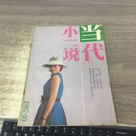 小说当代1987年第10期