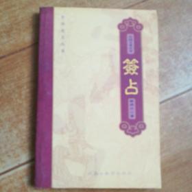 中国方术大全:签占(中华老土丛书)