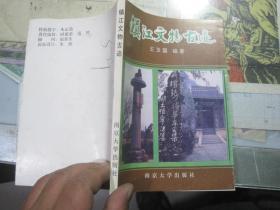 镇江文物古迹.